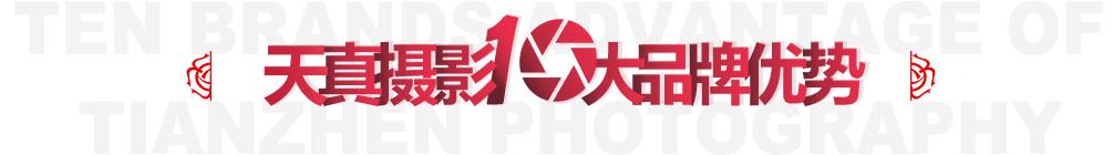 青岛儿童摄影